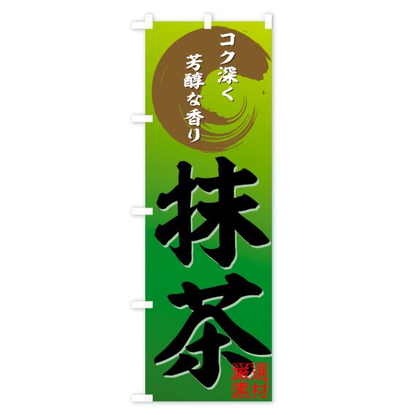 抹茶のぼり旗 コク深く芳醇な香り 厳選素材のデザインAの全体イメージ