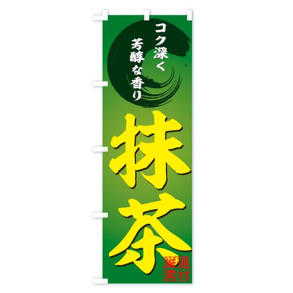 抹茶のぼり旗 コク深く芳醇な香り 厳選素材のデザインBの全体イメージ