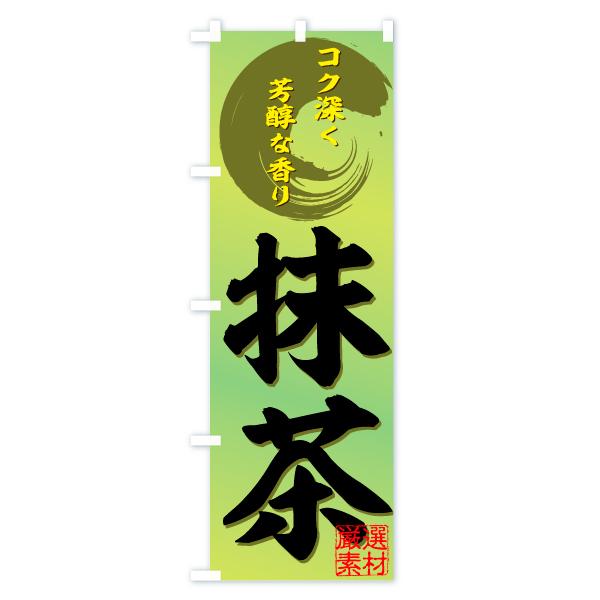 抹茶のぼり旗 コク深く芳醇な香り 厳選素材のデザインCの全体イメージ