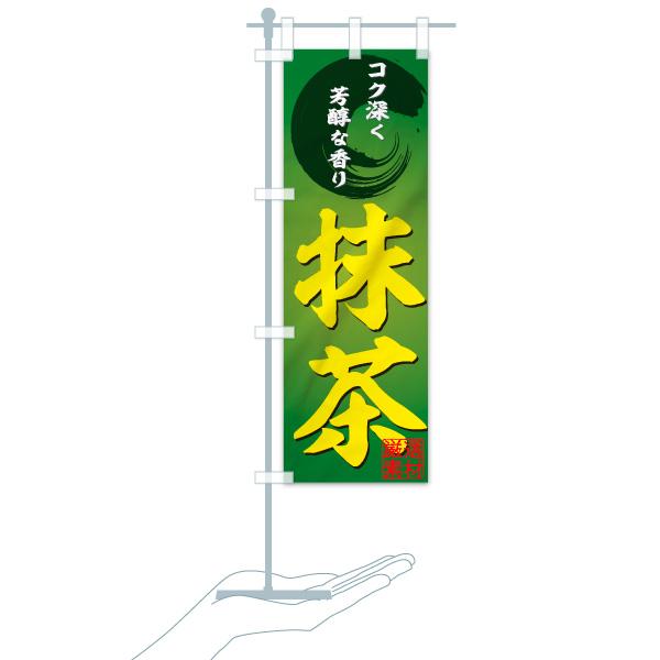 のぼり旗 抹茶 コク深く芳醇な香り 厳選素材のデザインBのミニのぼりイメージ
