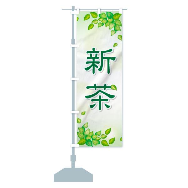 のぼり旗 新茶のデザインAの設置イメージ