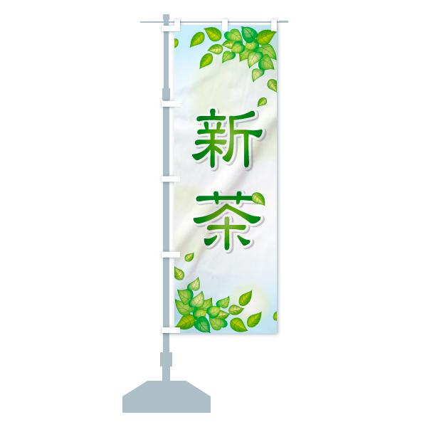 のぼり旗 新茶のデザインCの設置イメージ