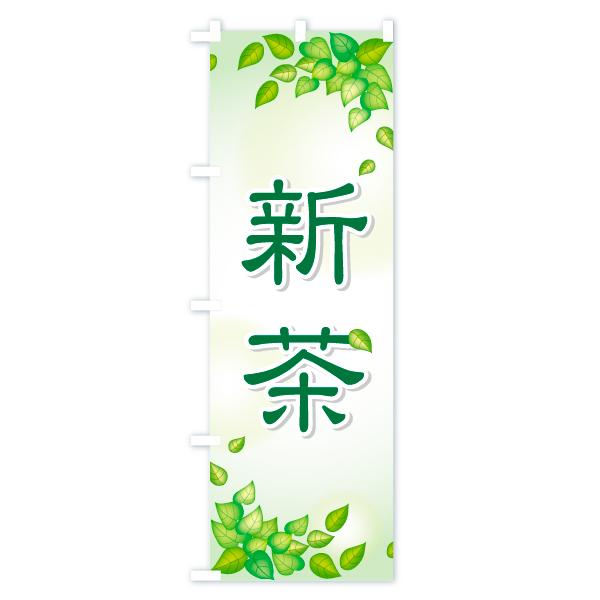 のぼり旗 新茶のデザインAの全体イメージ