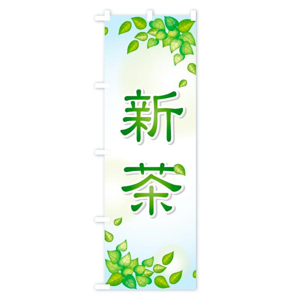 のぼり旗 新茶のデザインCの全体イメージ