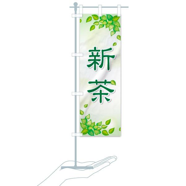 のぼり旗 新茶のデザインAのミニのぼりイメージ