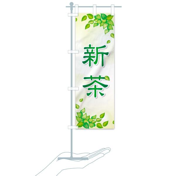 のぼり旗 新茶のデザインBのミニのぼりイメージ