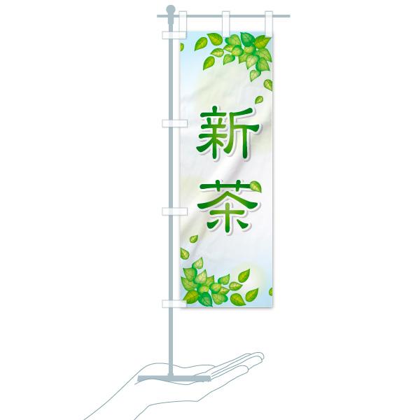 のぼり旗 新茶のデザインCのミニのぼりイメージ