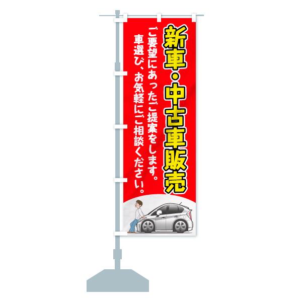 のぼり旗 新車中古車販売 新車 中古車 販売のデザインAの設置イメージ