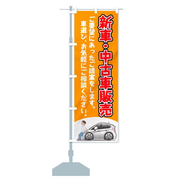 のぼり旗 新車中古車販売 新車 中古車 販売のデザインCの設置イメージ