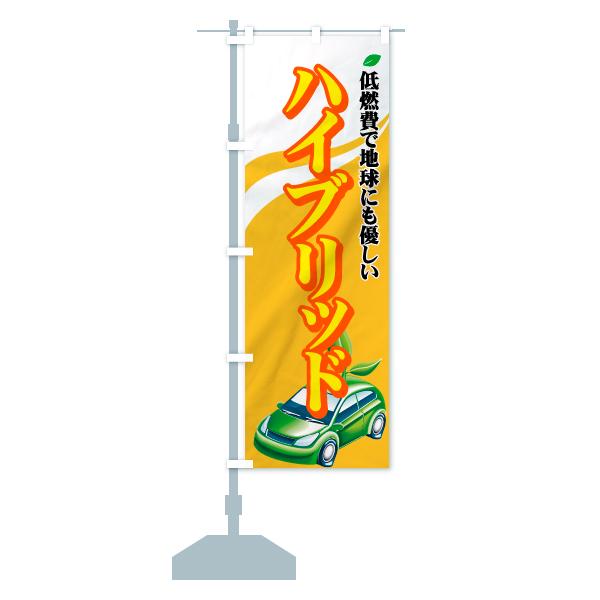 のぼり旗 ハイブリッド 低燃費で地球にも優しいのデザインCの設置イメージ