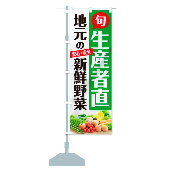 のぼり 地元の新鮮野菜 のぼり旗のデザインAの設置イメージ