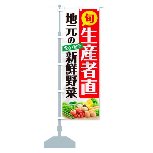 のぼり 地元の新鮮野菜 のぼり旗のデザインBの設置イメージ