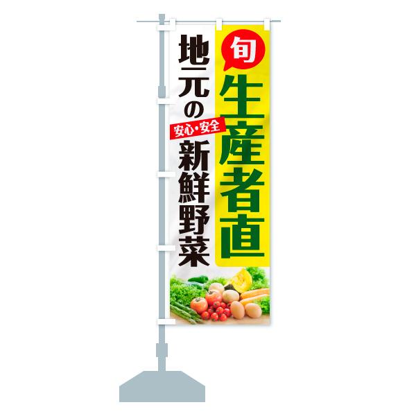 のぼり 地元の新鮮野菜 のぼり旗のデザインCの設置イメージ
