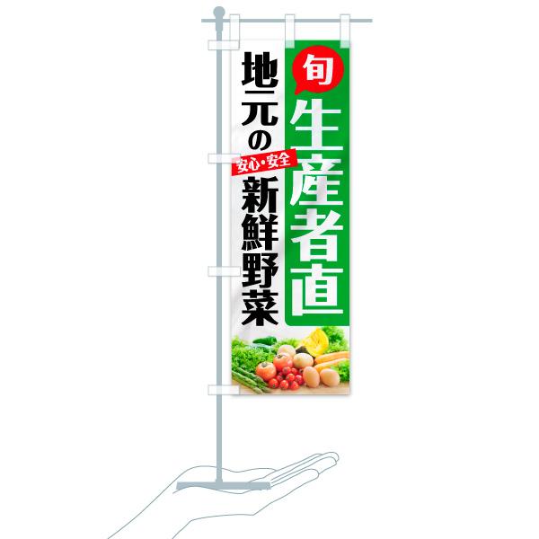 のぼり 地元の新鮮野菜 のぼり旗のデザインAのミニのぼりイメージ