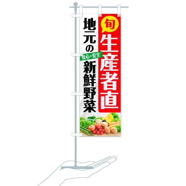 のぼり 地元の新鮮野菜 のぼり旗のデザインBのミニのぼりイメージ