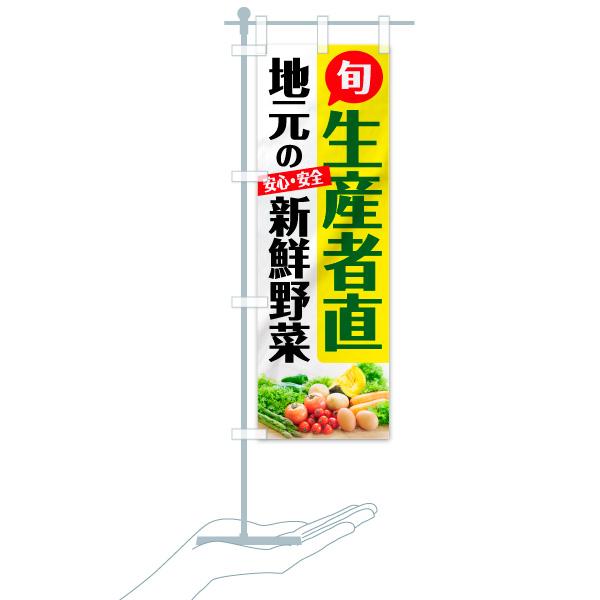 のぼり 地元の新鮮野菜 のぼり旗のデザインCのミニのぼりイメージ