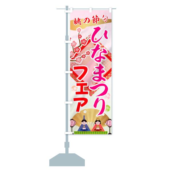 のぼり旗 ひなまつりフェア 桃の節句のデザインAの設置イメージ