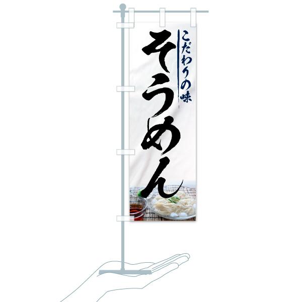 のぼり そうめん のぼり旗のデザインAのミニのぼりイメージ