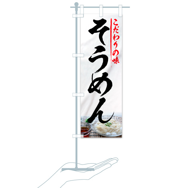 のぼり そうめん のぼり旗のデザインBのミニのぼりイメージ