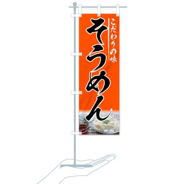 のぼり そうめん のぼり旗のデザインCのミニのぼりイメージ