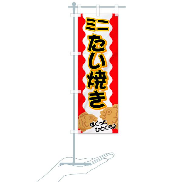 のぼり ミニたい焼き のぼり旗のデザインAのミニのぼりイメージ