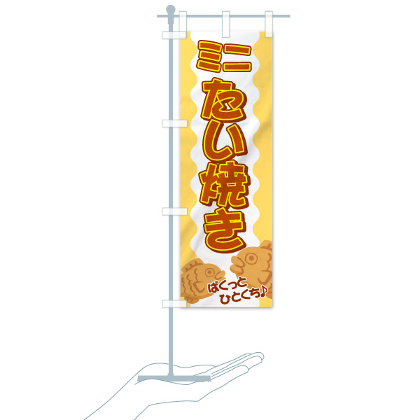 のぼり ミニたい焼き のぼり旗のデザインCのミニのぼりイメージ
