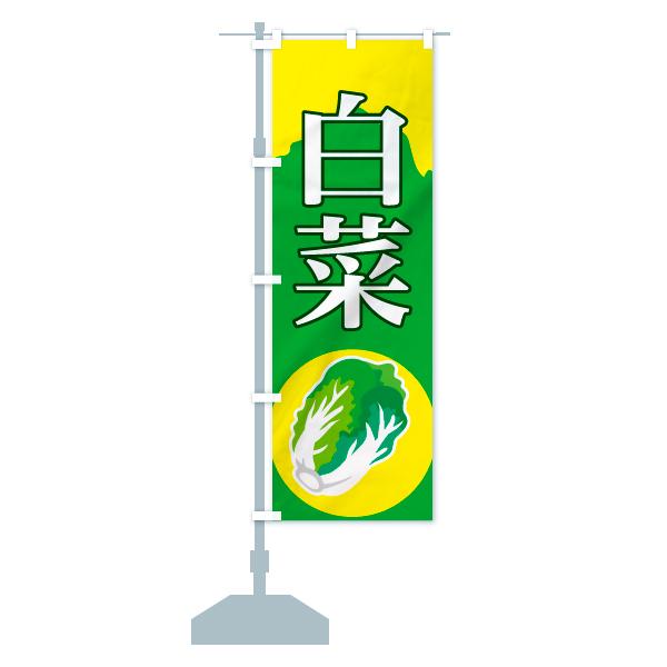 のぼり旗 白菜のデザインAの設置イメージ