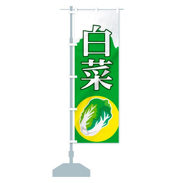 のぼり旗 白菜のデザインCの設置イメージ