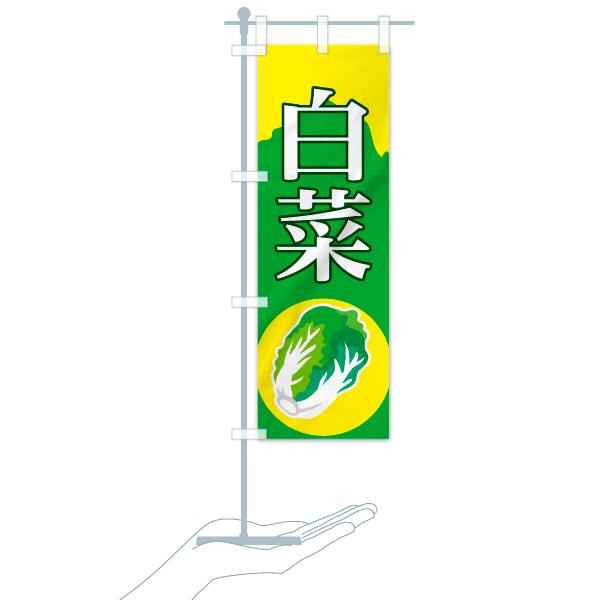 のぼり旗 白菜のデザインAのミニのぼりイメージ