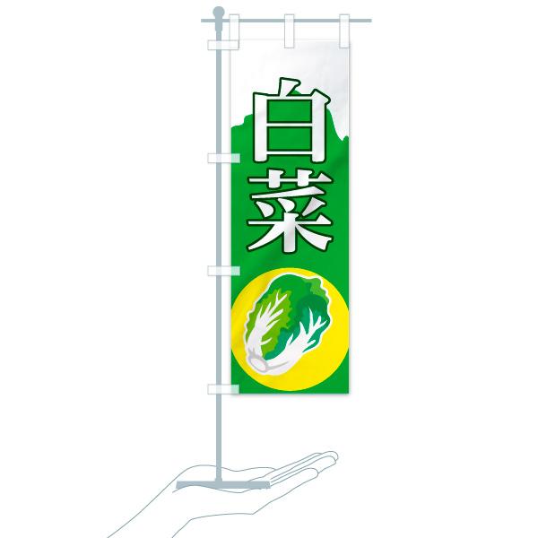 のぼり旗 白菜のデザインCのミニのぼりイメージ
