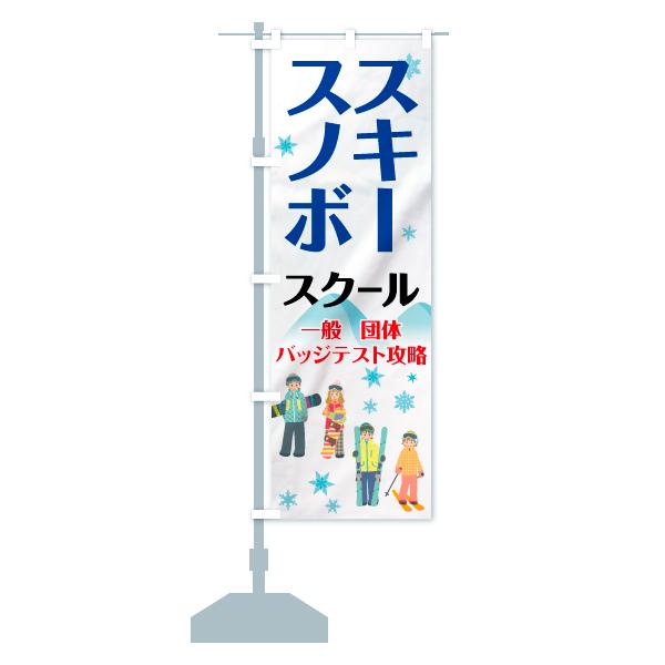 のぼり旗 スキースクール スノボスクール 一般 団体のデザインAの設置イメージ