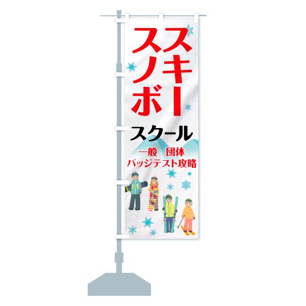のぼり旗 スキースクール スノボスクール 一般 団体のデザインBの設置イメージ