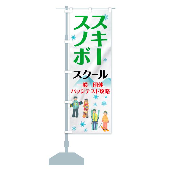 のぼり旗 スキースクール スノボスクール 一般 団体のデザインCの設置イメージ
