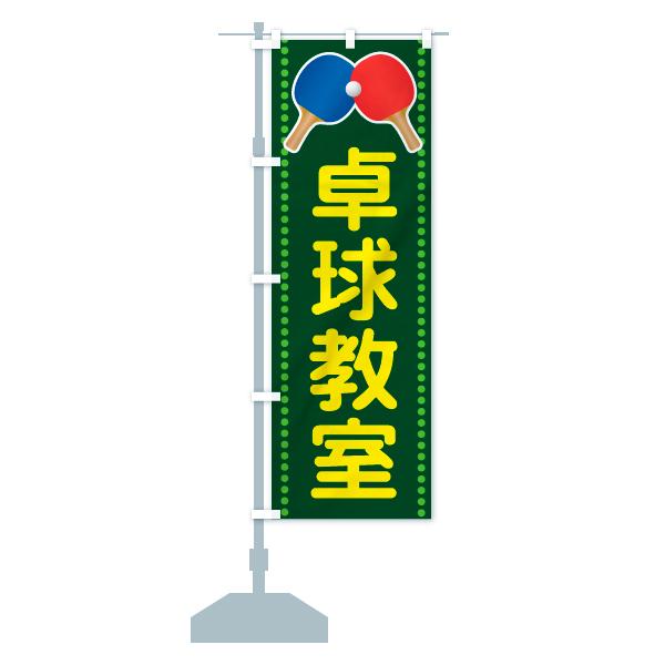 のぼり旗 卓球教室のデザインAの設置イメージ