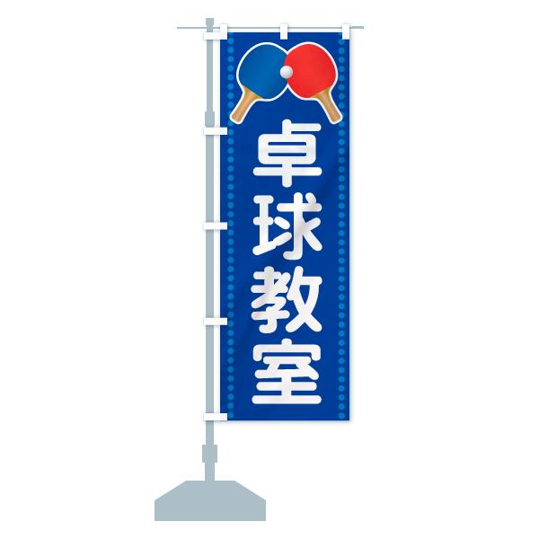 のぼり旗 卓球教室のデザインBの設置イメージ