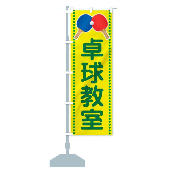 のぼり旗 卓球教室のデザインCの設置イメージ