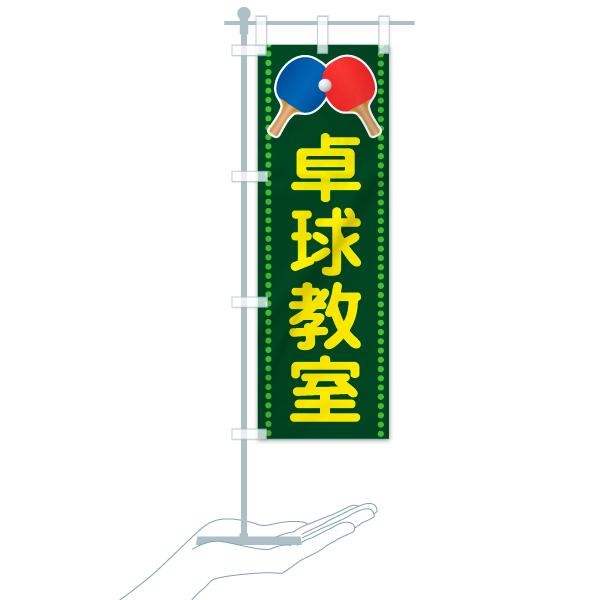 のぼり旗 卓球教室のデザインAのミニのぼりイメージ