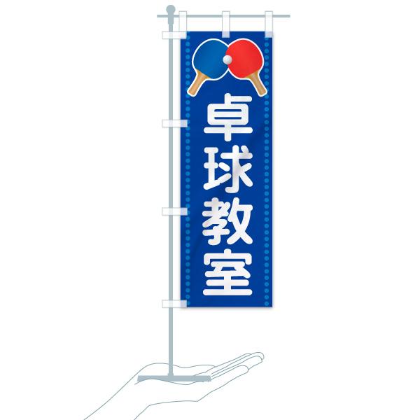 のぼり旗 卓球教室のデザインBのミニのぼりイメージ