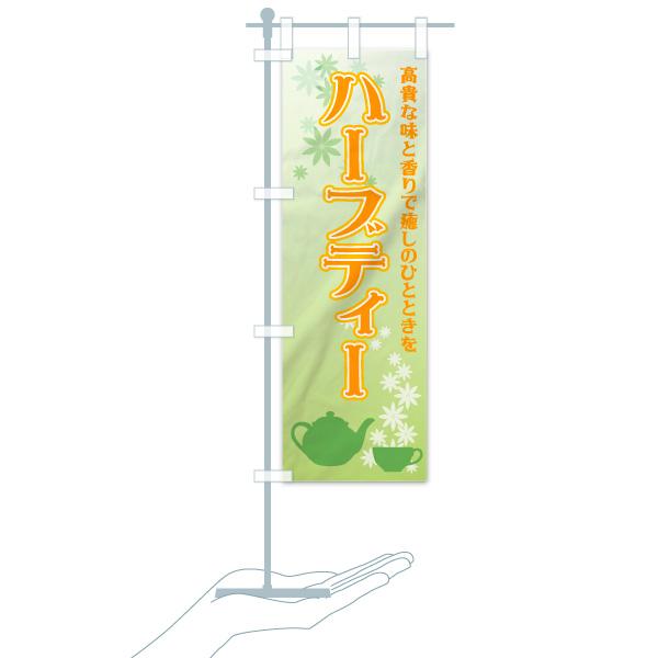のぼり旗 ハーブティーのデザインAのミニのぼりイメージ
