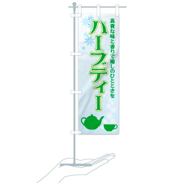 のぼり旗 ハーブティーのデザインCのミニのぼりイメージ