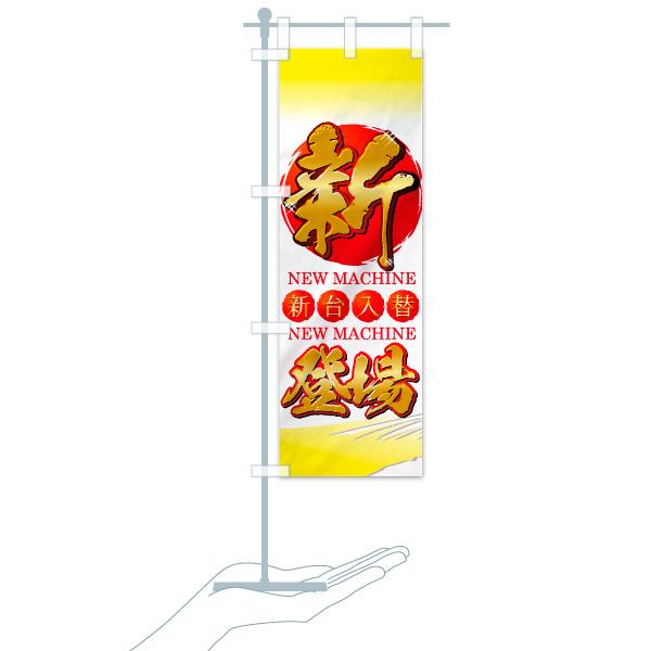 のぼり 新台入替 のぼり旗のデザインCのミニのぼりイメージ