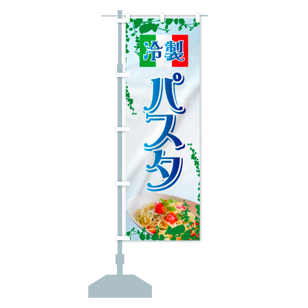 のぼり旗 冷製パスタのデザインCの設置イメージ
