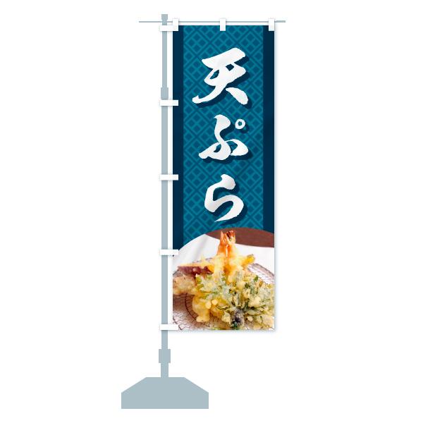 天ぷらのぼり旗のデザインAの設置イメージ