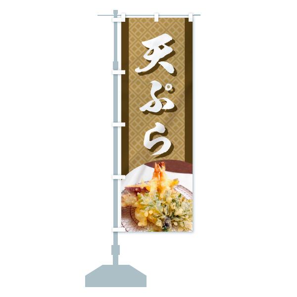 天ぷらのぼり旗のデザインCの設置イメージ