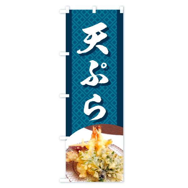 天ぷらのぼり旗のデザインAの全体イメージ