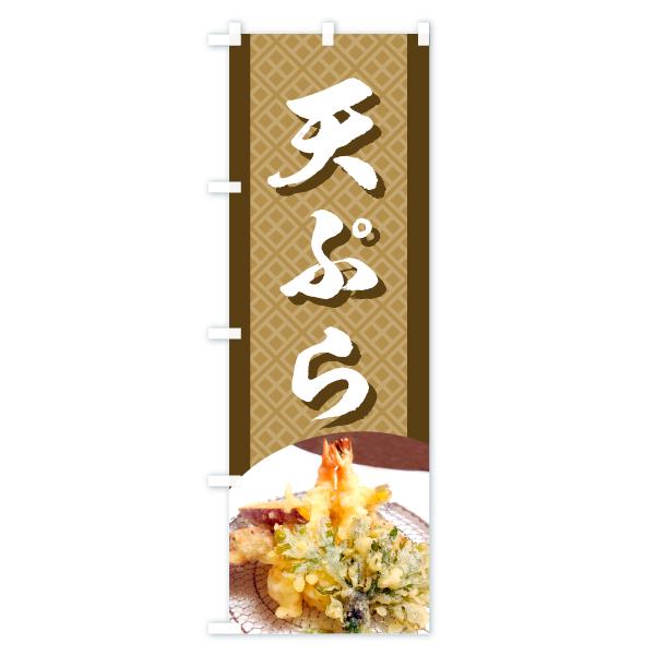 天ぷらのぼり旗のデザインCの全体イメージ