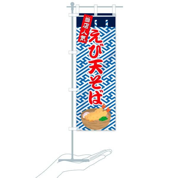 のぼり旗 えび天そば 当店人気のデザインCのミニのぼりイメージ