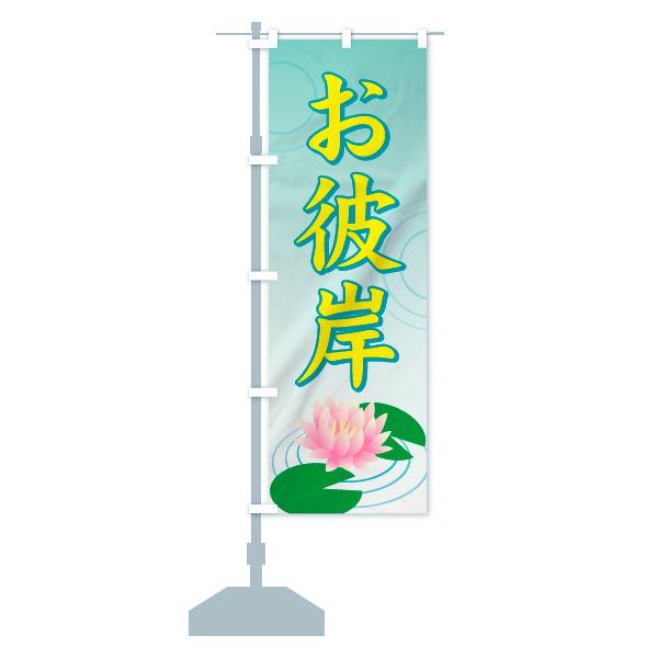 のぼり旗 お彼岸のデザインBの設置イメージ