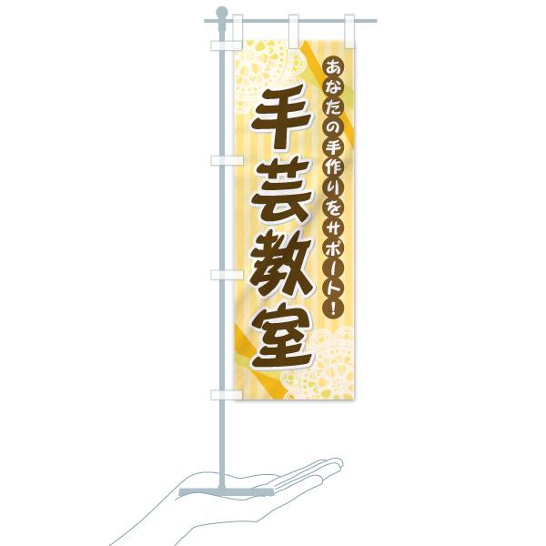 のぼり旗 手芸教室 あなたの手作りをサポートのデザインBのミニのぼりイメージ