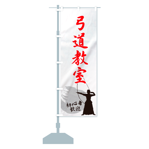のぼり旗 弓道教室 初心者歓迎のデザインAの設置イメージ
